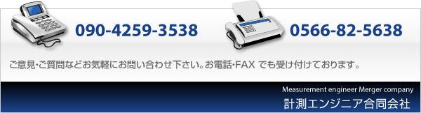 ご意見・ご質問などお気軽にお問い合わせ下さい。お電話・FAX でも受け付けております。