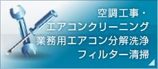 空調工事・エアコンクリーニング・業務用エアコン分解洗浄・フィルター清掃